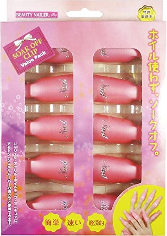 余韻ごみシンプルなビューティーネイラー ソークオフクリップ バリューパック 10個 SOV-2 ピンク
