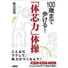 100歳まで歩ける!「体芯力」体操