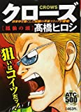 クローズ 鳳仙の頭 (AKITA TOP COMICS500)