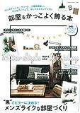 部屋をかっこよく飾る本 (Gakken Interior Mook) 画像