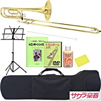 テナーバストロンボーン スモールシャンク(細管) サクラ楽器オリジナル 初心者入門セット
