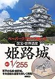 ペーパークラフトで楽しむ国宝・世界遺産姫路城 縮尺1/255