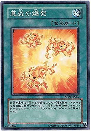 遊戯王 ANPR-JP060-NR 《真炎の爆発》 N-Rare