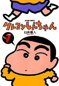 [臼井儀人]のクレヨンしんちゃん : 1 (アクションコミックス)