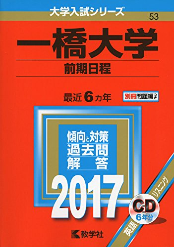 一橋大学(前期日程) (2017年版大学入試シリーズ)