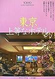 東京 上等なホテル
