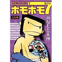 完全版 ホモホモ7