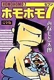 ホモホモ7-完全版 / みなもと 太郎 のシリーズ情報を見る