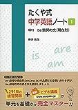 たくや式中学英語ノート1 中1 be動詞の文(現在形) (たくや式中学英語ノートシリーズ)