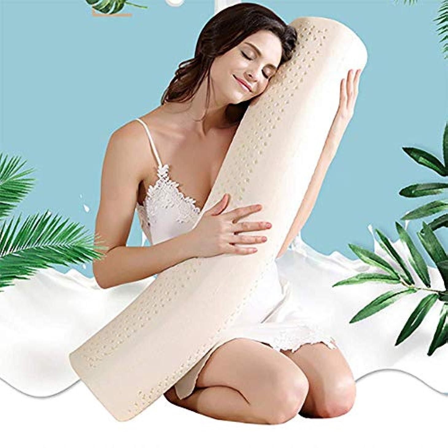 リーダーシップアクセスできないできない妊娠女性の枕、天然ラテックスロングラウンド枕妊婦枕リリース脚圧力ラウンド枕