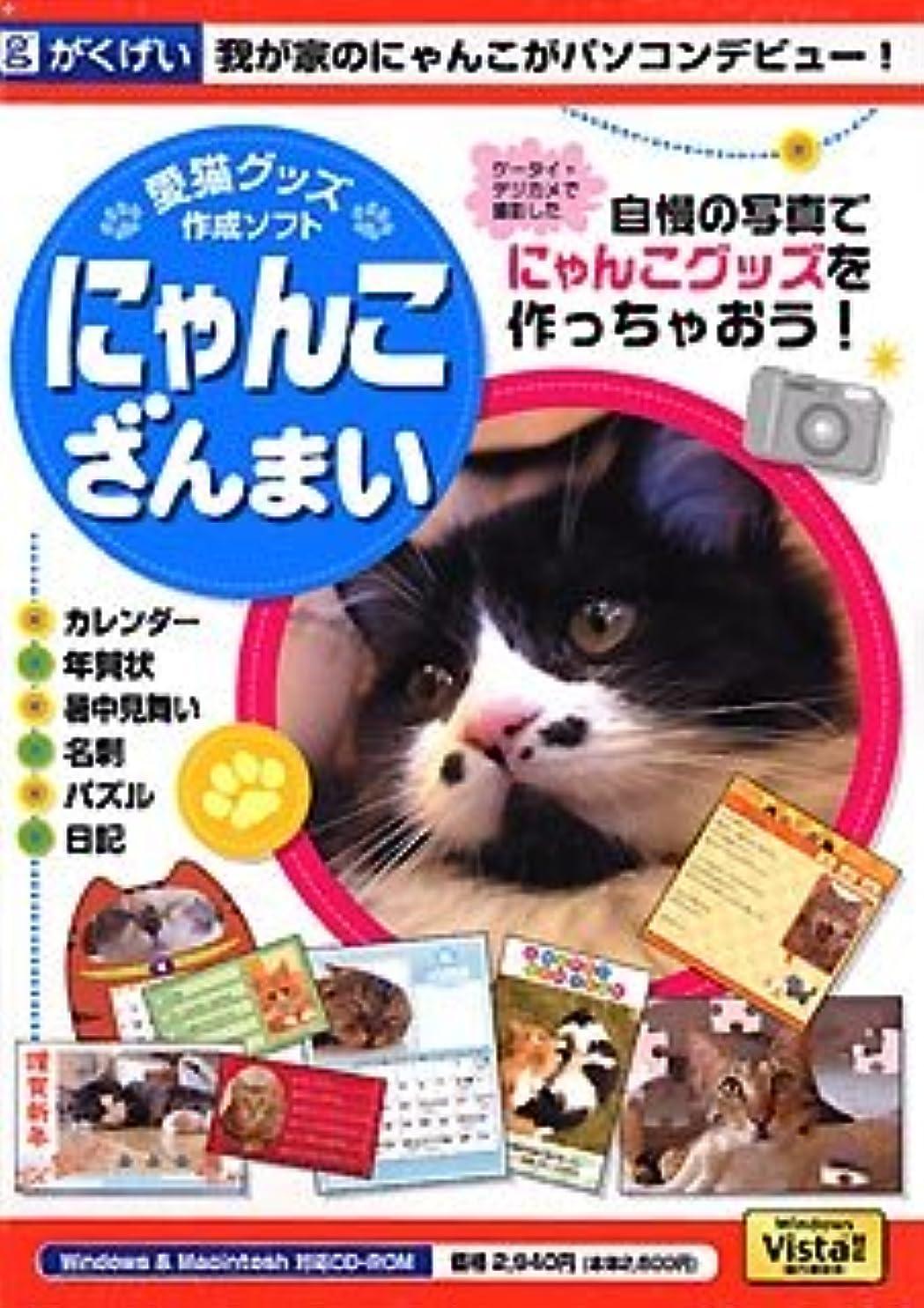橋脚クリエイティブ保有者愛猫グッズ作成ソフト にゃんこざんまい