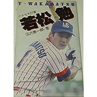 Amazon.co.jp: 沼沢 康一郎: 本