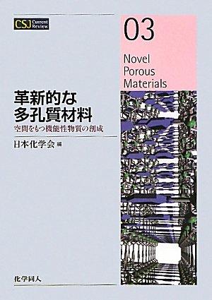 革新的な多孔質材料—空間をもつ機能性物質の創成 (CSJ Current Review 3)