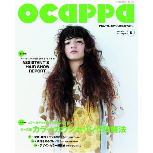 月刊Ocappa 2011年8月号