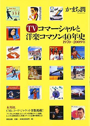 TVコマーシャルと洋楽コマソン40年史―1970~2009年の詳細を見る