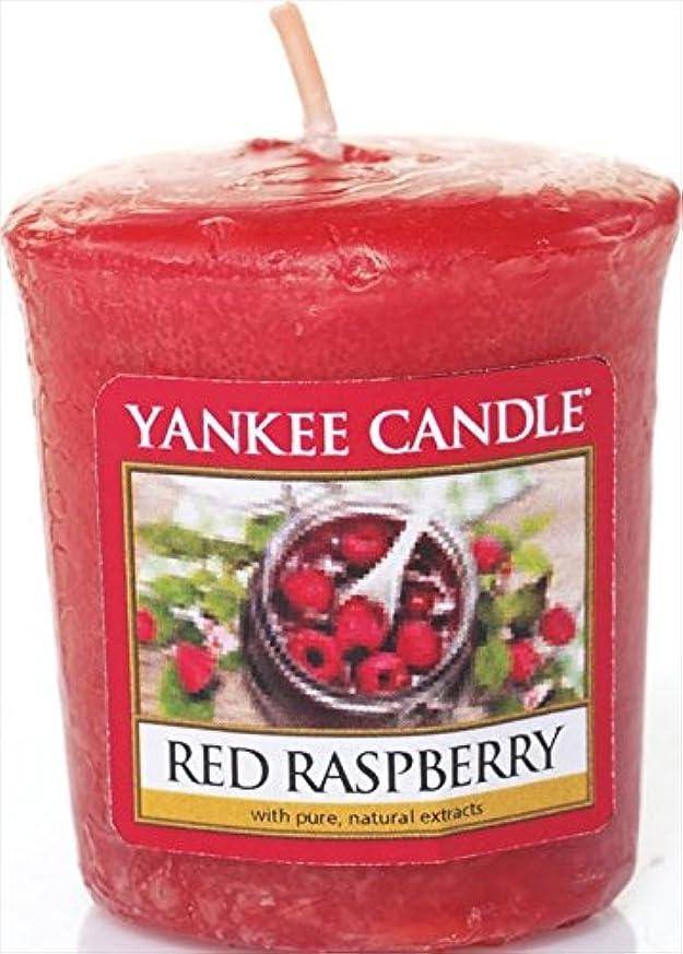 にじみ出る意外比類なきYANKEE CANDLE(ヤンキーキャンドル) YANKEE CANDLEサンプラー 「 レッドラズベリー 」 キャンドル 45x45x50mm フルーツ系(K00105251)