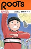ROOTS / 藤原 カムイ のシリーズ情報を見る