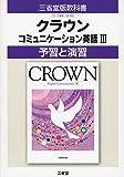 クラウンコミュニケーション英語3予習と演習―三省堂版教科書 教科書番号コ3 305