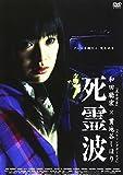 死霊波[DVD]