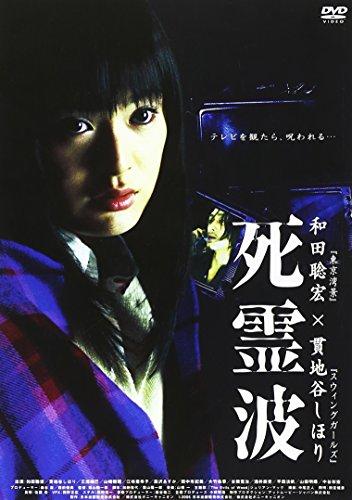 死霊波 [DVD]