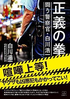 [白川 浩一]の正義の拳: 闘う警察官・白川浩一 (22世紀アート)