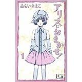 アリスにおまかせ! (1) (Flower comics deluxe)