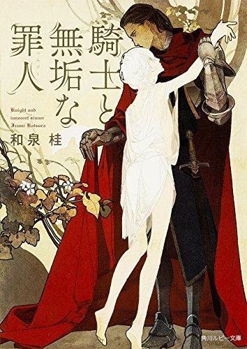 騎士と無垢な罪人 (角川ルビー文庫)の詳細を見る