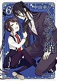 くだみみの猫 6 (MFコミックス アライブシリーズ)