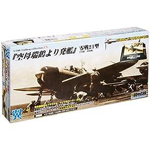 童友社 1/100 翼コレクションEX第2弾『空母瑞鶴より発艦』岩本徹三搭乗機