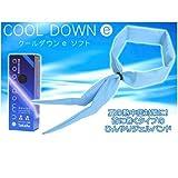国産 ひんやり クール ジェル バンド 「 クール ダウン e 」 ソフト 首や頭に巻くタイプ 専用 冷却 ケース 付き