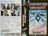 OMEGA レッドオメガ追撃作戦 [VHS]