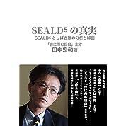 SEALDsの真実