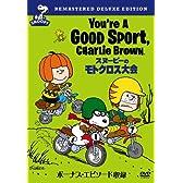 スヌーピーのモトクロス大会 特別版 [DVD]
