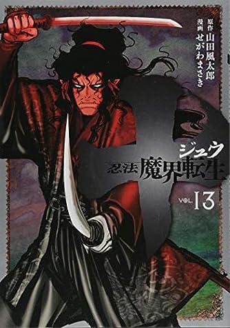 十 ~忍法魔界転生~(13) (ヤンマガKCスペシャル)