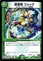 デュエルマスターズ 獣軍隊 フォック(プロモーションカード)/デッキ一撃完成!! デュエマックス160(DMX20)/ ドラゴン・サーガ/シングルカード