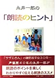 永井一郎の「朗読のヒント」