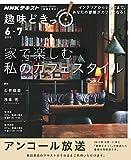 家で楽しむ 私のカフェスタイル (NHK趣味どきっ!) 画像