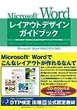 Microsoft Wordレイアウトデザインガイドブック―Microsoft Wordによる自由で読みやすいレイアウトの作成 画像