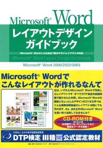 Microsoft Wordレイアウトデザインガイドブック―Microsoft Wordによる自由で読みやすいレイアウトの作成の詳細を見る