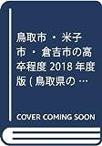 鳥取市・米子市・倉吉市の高卒程度 2018年度版 (鳥取県の公務員試験対策シリーズ)