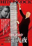三十九夜[DVD]
