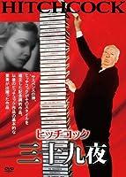 三十九夜 [DVD]