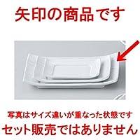 和陶オープン 白磁(強化) 9.0長角四方皿 [ 27.3 x 16.7 x 3.8cm ] 【 料亭 旅館 和食器 飲食店 業務用 】