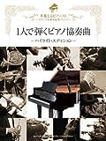 ピアノソロ 華麗なるピアニスト 1人で弾くピアノ協奏曲-ハイライト・エディション-