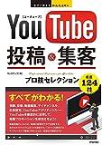 今すぐ使えるかんたんEx YouTube 投稿&集客 プロ技セレクション