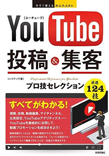 今すぐ使えるかんたんEx YouTube 投稿&集客 プロ技セレクション -