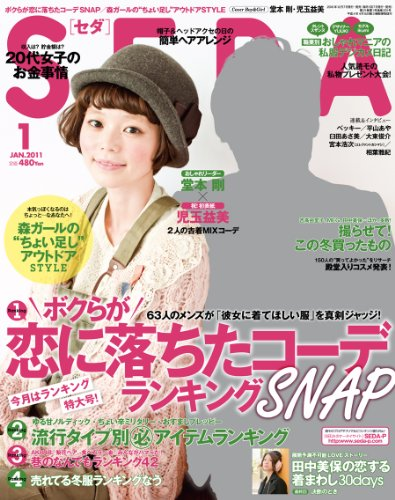 SEDA (セダ) 2011年 01月号 [雑誌]