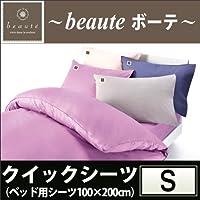 東京西川 beaute~ボーテ~クイックシーツ(シングル100×200cm)13ss BE1510 ブルー