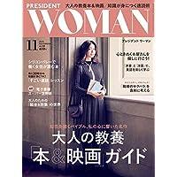 PRESIDENT WOMAN(プレジデント ウーマン)2018年11月号(大人の教養「本&映画」ガイド)