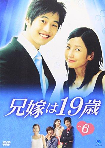 兄嫁は19歳 VOL.6 [DVD]